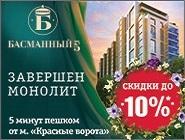 ЖК «Басманный-5» Скидки до 10%! 5 минут от метро